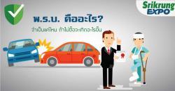 พ.ร.บ. คือ การประกันภัยรถยนต์ภาคบังคับ ซึ่งกฏหมายบังคับให้รถทุกคันต้องทำประกัน พ.ร.บ.คุ้มครองผู้ประสบภัยจากรถ พ.ศ. 2535 ที่กฎหมายกำหนดให้ยานพาหนะทางบกทุกประเภทที่จดทะเบียนกับกรมการขนส่งทางบก ต้องทำประกันภัยประเภทนี้เพื่อให้ความคุ้มครองกับตัวบุคคลที่ได้รับผลจากอุบัติเหตุ โดยไม่คำนึงถึงว่าบุคคลที่ได้รับผลกระทบจากอุบัติเหตุเหล่านั้นจะเป็นผู้ที่กระทำความผิดหรือไม่ ซึ่งกฎหมายจะให้ความคุ้มครองต่อตัวคู่กรณีและผู้เอาประกันเมื่อเกิดอุบัติเหตุในรูปแบบของเงินชดเชยและค่ารักษาพยาบาลตามที่กฎหมายกำหนด เบี้ยประกันภัย พ.ร.บ. นี้ ไม