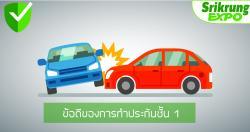 ประกันภัยรถยนต์ชั้น 1 จะให้คุ้มครองแบบครอบคลุมที่สุด ไม่ว่าจะเป็นการสูญเสียชีวิต ร่างกาย หรืออนามัย รวมไปถึงทรัพย์สินของบุคคลภายนอก และยังคุ้มครองความเสียหายที่เกิดกับรถของผู้เอาประกัน ไม่ว่าจะเป็นฝ่ายถูกหรือผิด และทุนประกันที่ได้รับก็ถือว่าเป็นจำนวนที่สูงเกือบเทียบเท่ากับราคารถยนต์ นอกจากกรณีรถชนรถแล้ว ก็ยังคุ้มครองเหตุการณ์ไม่คาดฝันอื่นๆ อีกด้วย เช่น รถสูญหาย ไฟไหม้ น้ำท่วม เป็นต้น นอกจากนั้น บางบริษัทฯ อาจรวมถึงบริการจัดหายานพาหนะ หรือรถลากจูงที่นำไปซ่อมในสถานที่ ผู้ให้บริการซ่อมบำรุงระบุเอาไว้