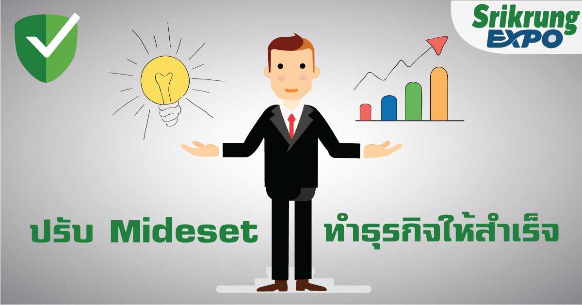 ปรับ Mideset เกี่ยวกับมุมองการทำธุรกิจส่วนตัว และธุรกิจประกันวินาศภัย ก่อนเริ่มต้นธุรกิจ
