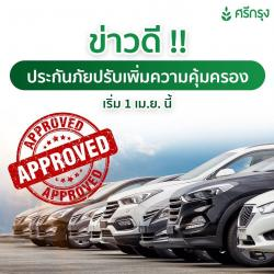 สำนักงาน คปภ. และสมาคมประกันวินาศภัยไทย ได้ร่วมมือกันในการปรับปรุงกรมธรรม์ประกันภัยรถยนต์ และคู่มือตีความกรมธรรม์ประกันภัยรถยนต์ให้เหมาะสม เพื่อให้การพิจารณาค่าสินไหมทดแทนเป็นไปด้วยความถูกต้อง ชัดเจน ครบถ้วน และเป็นธรรม โดยปรับเพิ่มความคุ้มครองประกันภัยรถยนต์ภาคบังคับ หรือประกันภัย พ.ร.บ.จากเดิม 300,000 บาท เป็น 500,000 บาท โดยไม่ขึ้นค่าเบี้ยประกันภัย และปรับเพิ่มความคุ้มครองในส่วนความรับผิดต่อบุคคลภายนอกสำหรับประกันภัยรถยนต์ภาคสมัครใจให้มีความคุ้มครองขั้นต่ำสำหรับกรณีบุคคลภายนอกเสียชีวิตหรือทุพพลภาพถาวรไม่น้อยกว่า 500,000 บาท จากการปรับเพิ่มความคุ้มครองดังกล่าวส่งผลทำให้ทายาทผู้เสียชีวิตหรือผู้ที่ตกเป็นบุคคลทุพพลภาพถาวรจะได้รับค่าสินไหมทดแทน