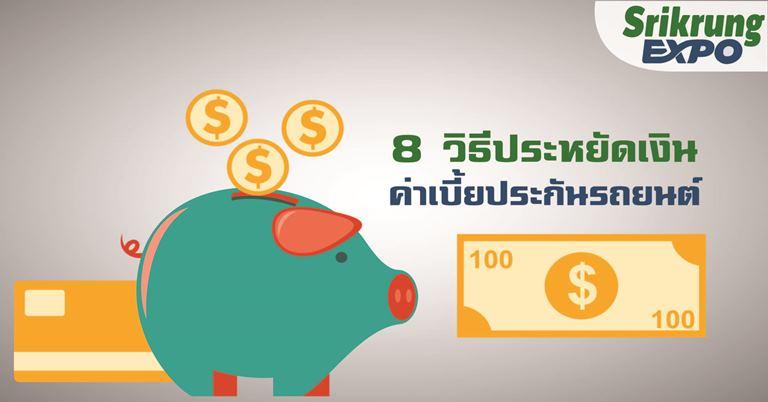 8 วิธีประหยัดเงิน ค่าเบี้ยประกันภัยรถยนต์