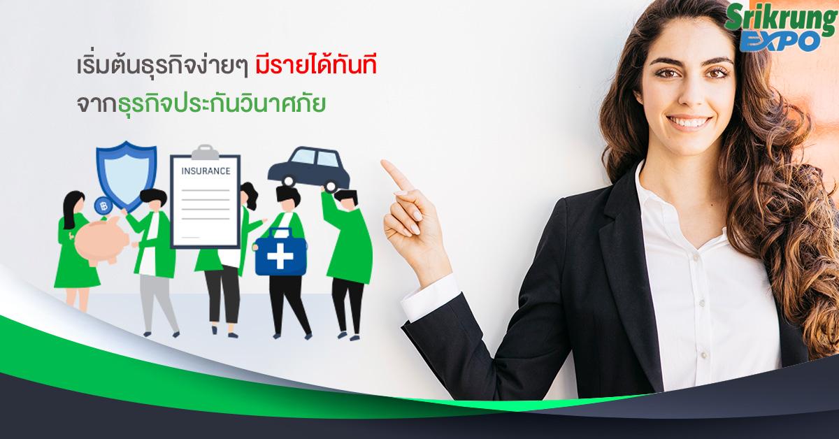 เริ่มต้นธุรกิจง่ายๆ มีรายได้ทันที กับศรีกรุงโบรคเกอร์ จากธุรกิจประกันภัยรถยนต์