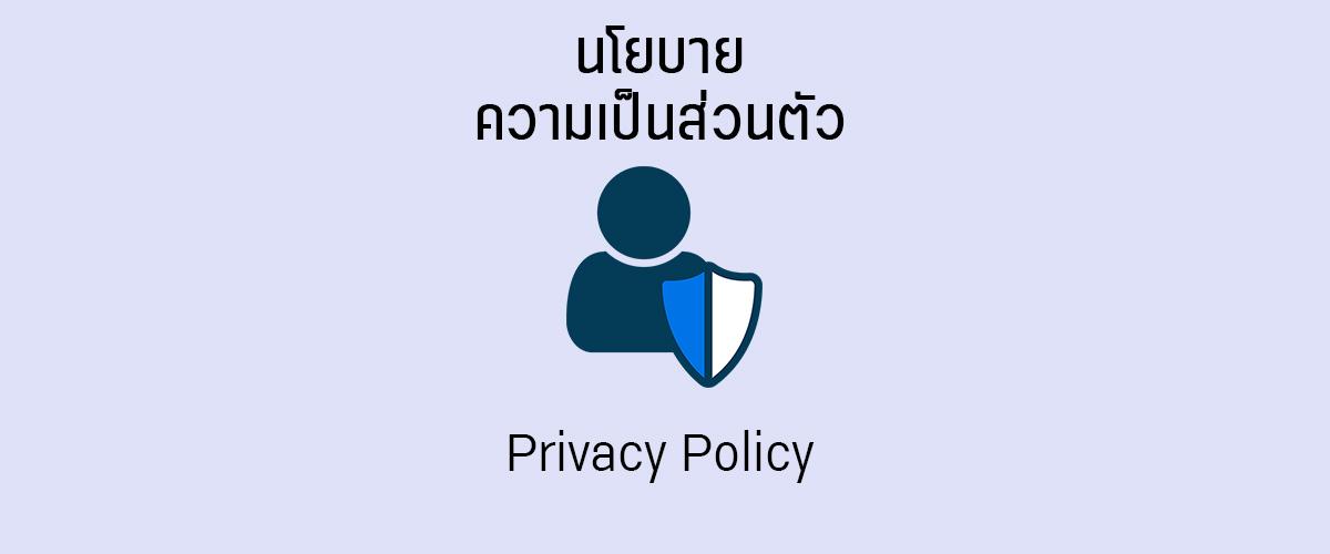 1. ข้อมูลเบื้องต้น แนวปฏิบัติในการคุ้มครองข้อมูลส่วนบุคคล จัดทำขึ้นเพื่อบังคับใช้ตามนโยบายการคุ้มครองข้อมูลส่วนบุคคลของ บริษัท ศรีกรุงโบรคเกอร์ จำกัด