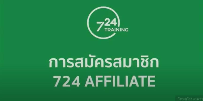 วิธีสมัครสมาชิก 724 AFFILIATE