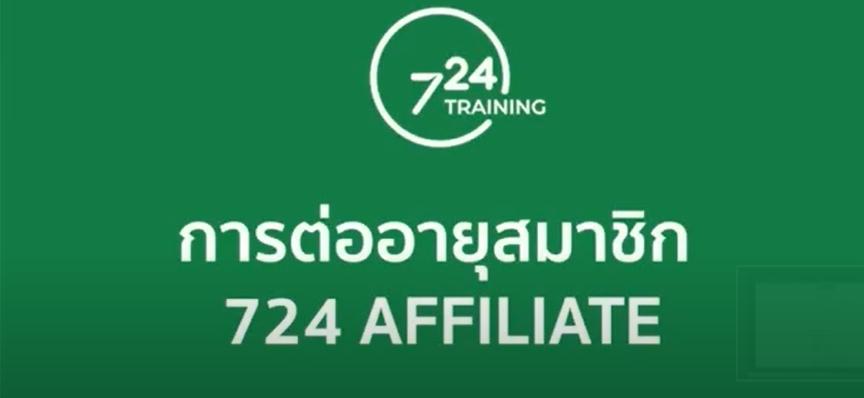 วิธีต่ออายุสมาชิก 724 AFFILIATE