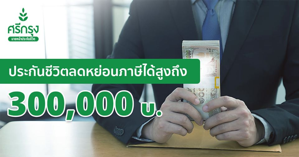 ประกันชีวิตลดหย่อนภาษีได้สูงถึง 300,000