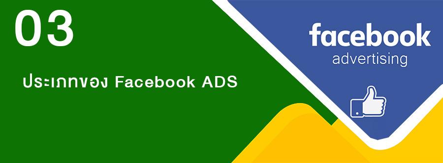 ประเภทของ Facebook ADS