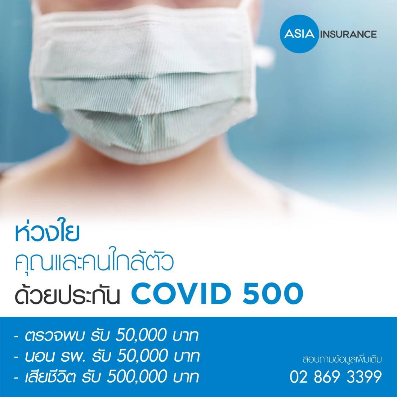 ประกัน COVID เอเชียประกันภัย มีขายแล้วที่ 724 insure