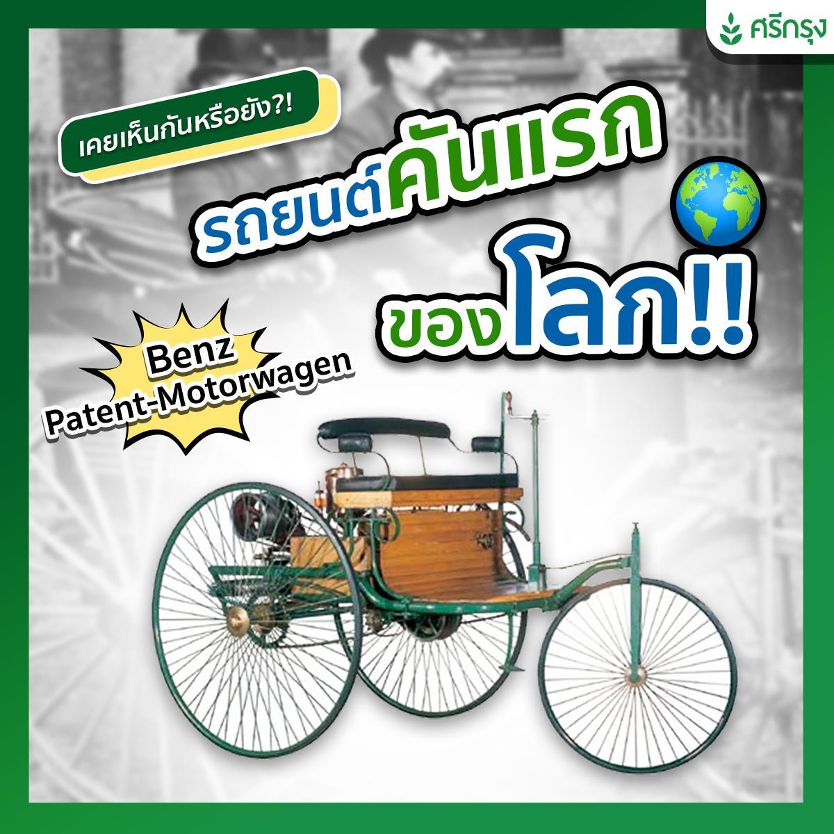 📣 รู้ไหม? รถคันแรกของโลกหน้าตาเป็นอย่างไร !