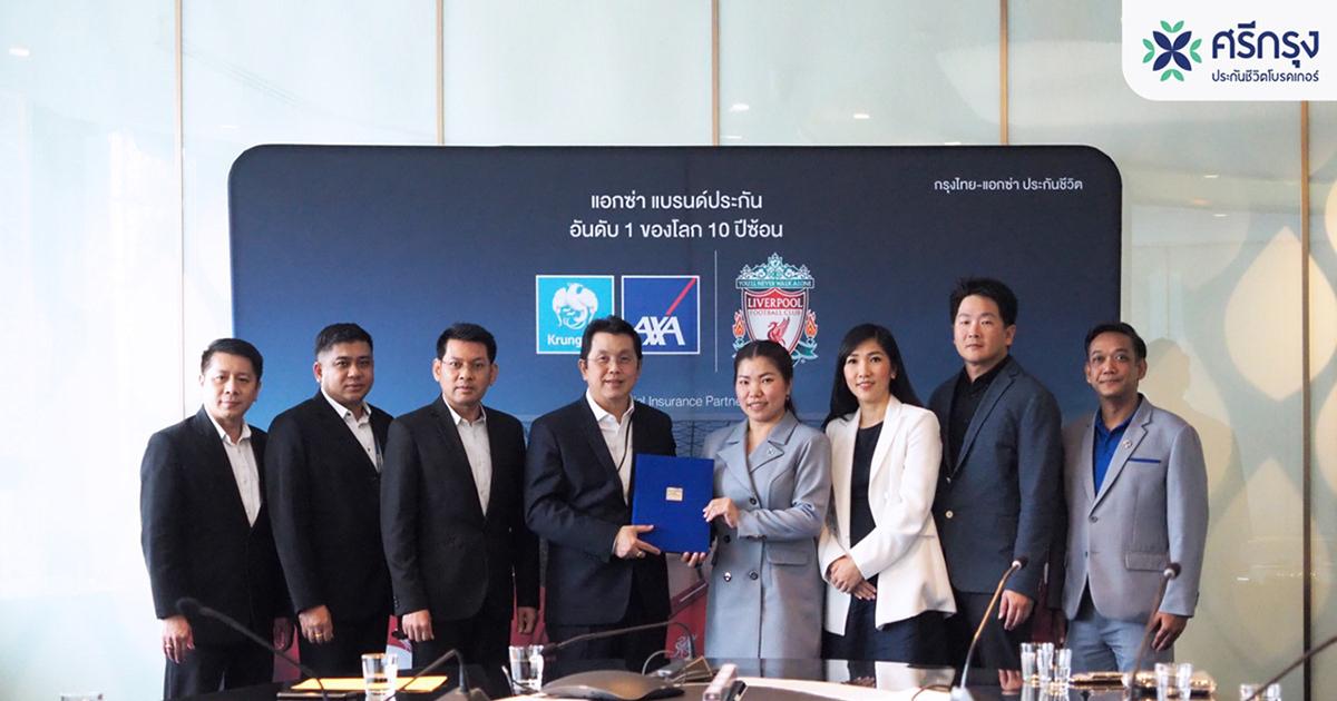 ศรีกรุงประกันชีวิตโบรคเกอร์ เดินหน้าสู่ความสำเร็จขึ้นไปอีกระดับ เซ็นต์สัญญากับ กรุงไทย AXA