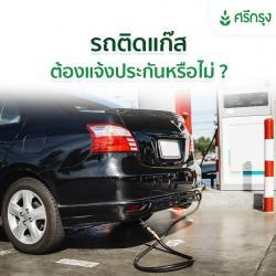 """ทุกวันนี้นอกจากรถยนต์ที่ใช้น้ำมันเป็นหลักแล้ว ปัจจุบันยังมีพลังงานทางเลือกอื่น ๆ อีกมากมายที่สามารถนำมาทดแทนในส่วนนี้ได้ ไม่ว่าจะเป็นรถพลังงานไฟฟ้าที่ทั่วโลกต่างเร่งพัฒนากันอยู่ในขณะนี้ แต่ทางเลือกอีกอย่างที่มองข้ามไม่ได้ในบ้านเราก็คือ """"รถติดแก๊ส"""" เนื่องจากช่วยประหยัดค่าใช้จ่ายไปได้มากนั่นเอง  ซึ่งหากรถยนต์ของคุณมีการดัดแปลงเพื่อติดตั้งระบบแก๊ส LPG หรือ NGV ในภายหลัง คุณควรแจ้งบริษัทประกันให้รับทราบด้วย เพราะหากคุณไม่แจ้งให้บริษัทประกันภัยรับทราบถึงการติดตั้งถังแก๊ส ความเสียหายของถังแก๊สรวมถึงอุปกรณ์เกี่ยวกับการติดตั้งถังแก๊สต่าง ๆ จะไม่ได้รับความคุ้มครอง หรือพูดอีกนัยหนึ่งคือไม่สามารถเคลมกับประกันภัยได้นั่นเอง  แต่ประกันรถยนต์แต่ละประเภท ก็มีทั้งแบบคุ้มครอง และไม่คุ้มครองถึงตัวรถเรา เอาเป็นว่ามาดูกันดีกว่า ว่าประกันประเภทไหนให้ความคุ้มครองรถเราหรือไม่ อย่างไร?"""