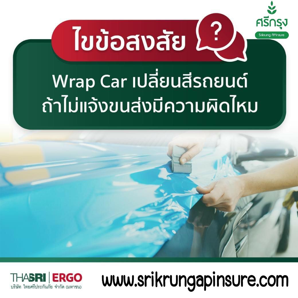 wrap car เปลี่ยนสีรถยนต์ ถ้าไม่แจ้งขนส่ง มีความผิดไหม?