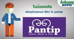 มาถึงตรงนี้ ถ้าสมาชิก pantip ถามว่าศรีกรุงโบรคเกอร์ ดีไหม ไม่ขอตอบเป็นคำพูด แต่อยากจะให้ดูที่ผลงานและการพัฒนาในด้านต่างๆ ของบริษัท จะดีกว่า ล่าสุด เมื่อวันที่ 28 พ.ย. ที่ผ่านมา บริษัทฯ ได้เปิดตัวระบบ 724insure โดยมีดารามากความสามารถ คุณตั๊ก บริบูรณ์ พรีเซ็นเตอร์ของบริษัท พร้อมสื่อมวลชนจำนวนมาก มาเป็นสักขีพยานในงานดังกล่าว ระบบ 724 จะทำให้ปัญหากรมธรรม์หมดไป เพราะสมาชิก/นายหน้า สามารถคีย์งาน และพิมพ์กรมธรรม์ให้ลูกค้าได้ทันที