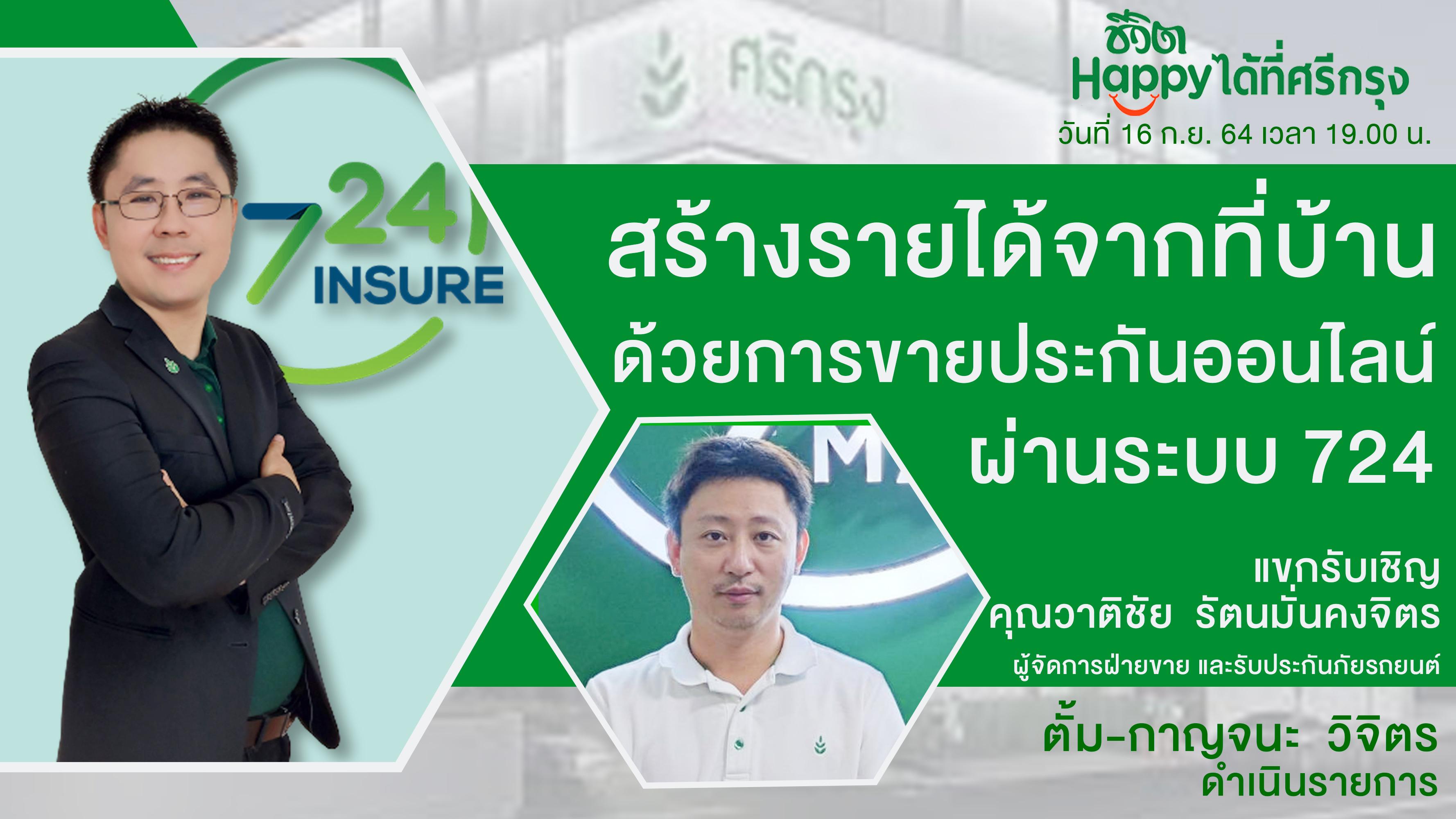 ไอเดียสร้างรายได้จากที่บ้าน ด้วยการขายประกันออนไลน์ กับระบบ 724