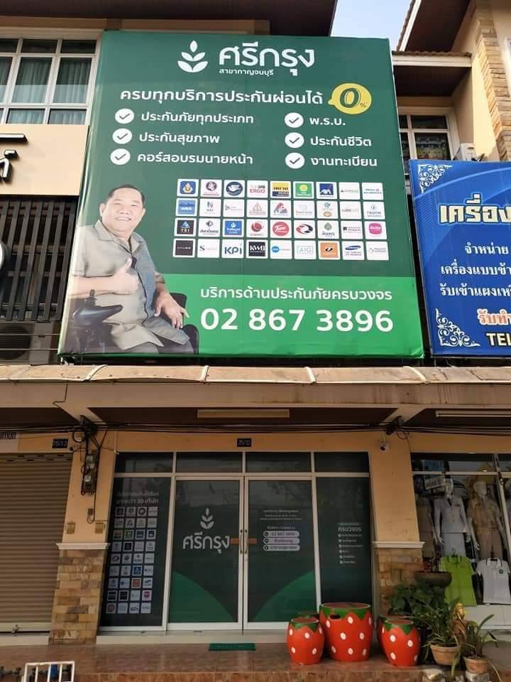 เปิดให้บริการแล้ว บริษัท ศรีกรุงโบรคเกอร์ จำกัด สาขากาญจนบุรี