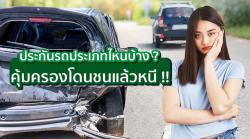 เพราะอุบัติเหตุเป็นเรื่องที่ไม่สามารถคาดเดาได้ และเกิดขึ้นได้ตลอดเวลา หากเกิดเหตุแล้วสามารถพูดคุย และเคลียร์ค่าเสียหายกับคู่กรณีได้ ก็ถือว่าโชคดีไป แต่ถ้าในกรณีที่ โดนชนแล้วหนี คุณจะทำอย่างไร  สำหรับขั้นตอนแรกที่คุณควรทำเมื่อถูกชนแล้วหนีคือ โทรหาบริษัทประกันที่คุณทำไว้ เพื่อแจ้งเหตุการณ์ที่เกิดขึ้น ส่วนขั้นต่อไปคือ ไปสถานีตำรวจเพื่อแจ้งความลงบันทึกประจำวันไว้เป็นหลักฐานให้แก่บริษัทประกันภัย  สำหรับข้อสงสัยที่หลายคนกังขาเมื่อเกิดเหตุ โดนชนแล้วหนี ประกันจะรับผิดชอบ ซ่อมรถของคุณให้หรือไม่นั้น ศรีกรุงโบรคเกอร์ สรุปรายละเอียดความคุ้มครองของประกันแต่ละประเภทมาให้แล้ว ดังนี้