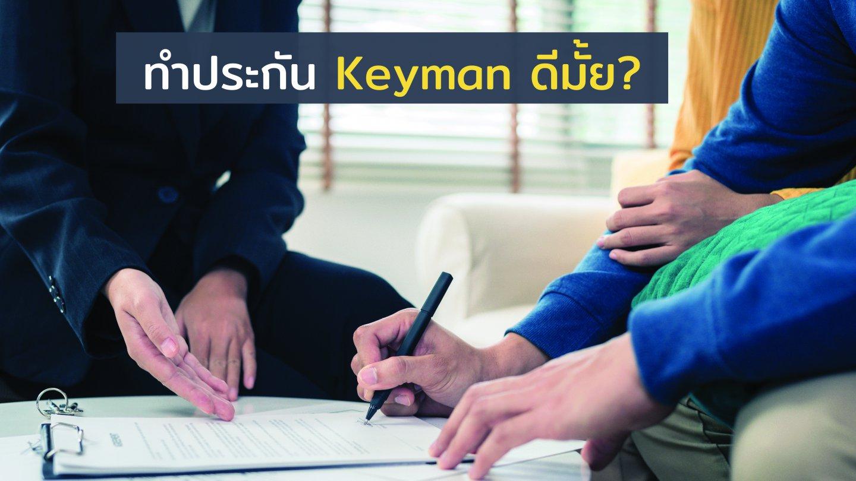 ประกัน Key Man ดีไหม ทำไมต้องขาย Key Man