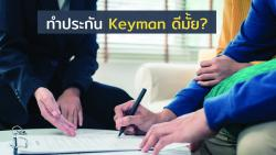 ประกัน Keyman คืออะไร  ประกัน Keyman เป็นการทำประกันชีวิตให้กับบุคคลสำคัญของบริษัท โดยบุคคลสำคัญเป็นผู้เอาประกัน และบริษัทเป็นผู้ชำระค่าเบี้ยประกัน ซึ่งบุคคลที่บริษัททำประกัน Keyman ให้ ต้องเป็นกรรมการที่มีชื่ออยู่ในหนังสือจดทะเบียนการค้า และทำให้กรรมการทุกคน ไม่สามารถเลือกทำให้คนใดคนหนึ่ง นอกจากนี้ กรรมการหรือผู้ถือหุ้นที่ไม่มีชื่อในหนังสือจดทะเบียนการค้าก็ไม่สามารถทำประกันนี้ได้ หรือถ้าจะทำให้ผู้บริหารระดับสูงของบริษัท ต้องทำให้ทุกคนที่มีตำแหน่งในระดับเดียวกัน  สำหรับแบบประกันชีวิตที่สามารถทำได้ คือ แบบชั่วระยะเวลา แบบตลอดชีพ แบบสะสมทรัพย์ และแบบบำนาญ แต่ไม่สามารถทำประกันชีวิตที่มีลักษณะการลงทุนได้ คือ ยูนิตลิงค์ ยูนิเวอร์แซลไลฟ์ และแบบประกันที่ชำระเบี้ยประกันเพียงครั้งเดียว ทั้งนี้ สามารถเพิ่มความคุ้มครองด้วยสัญญาแนบท้ายประกันชีวิต เช่น สัญญาเพิ่มเติมคุ้มครองสุขภาพ โรคร้ายแรง อุบัติเหตุ เป็นต้น  https://www.youtube.com/watch?v=DZZCV2ZhI0U&t=268s