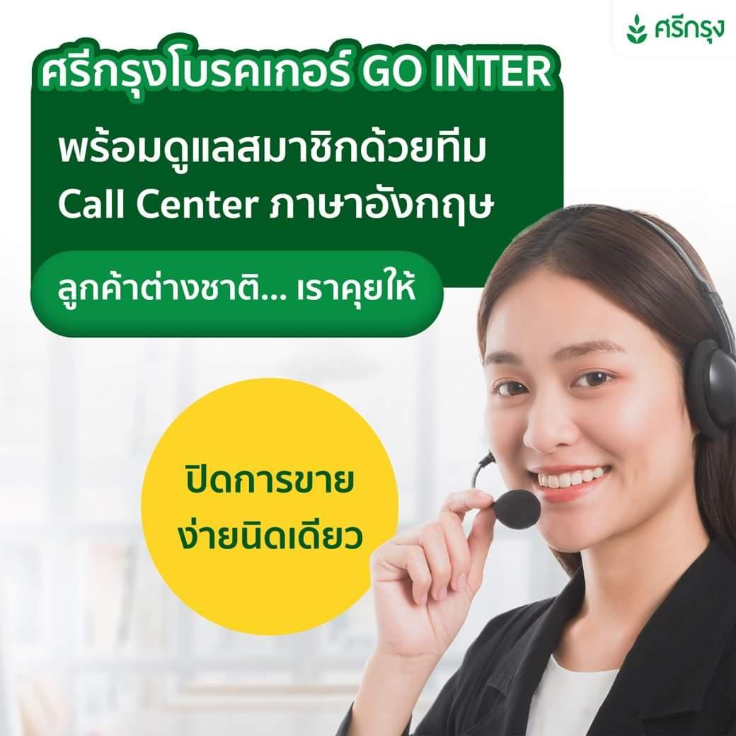 ศรีกรุงโบรคเกอร์ GO INTER