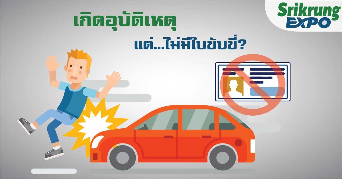รถเกิดอุบัติเหตุ แต่ไม่มีใบขับขี่ ...ประกันจ่ายไหมนะ?