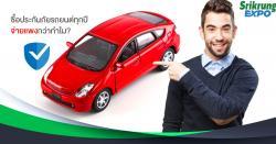 ซื้อประกันภัยรถยนต์ทุกปี จ่ายแพงกว่าทำไม สมัครเป็นสมาชิกกับศรีกรุงโบรคเกอร์ รับส่วนลดตลอดชีพ เมื่อซื่อประกันภัยรถยนต์ จาก 35 บริษัท เช่น #วิริยะ #สินมั่นคง #อาคเนย์ #เอเชียประกันภัย #กรุงเทพประกันภัย เป็นต้น  ผ่อนชำระ 3-6 งวด ไม่ต้องใช้บัตรเครดิต  รับฟรี ประกันอุบัติเหตุ 1 แสนบาท