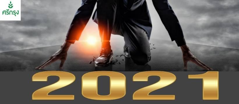 คุณพร้อมหรือยัง? สำหรับปี 2021