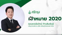 บริษัท ศรีกรุงโบรคเกอร์ จำกัด ผู้นำด้านธุรกิจนายหน้าประกันวินาศภัยชั้นนำของประเทศไทย จัดงานแถลงข่าว SRIKRUNG 2020 BEYOND OUR SUCCESS เพื่อประกาศความสำเร็จในปีที่ผ่านมา และเดินหน้ารุกตลาดประกันภัยให้ครบวงจร ตั้งเป้าการเติบโตด้วยยอดขาย 4,040 ล้านบาท  ดูคลิปเต็มๆ ได้ที่ https://youtu.be/Eae208uYR5k
