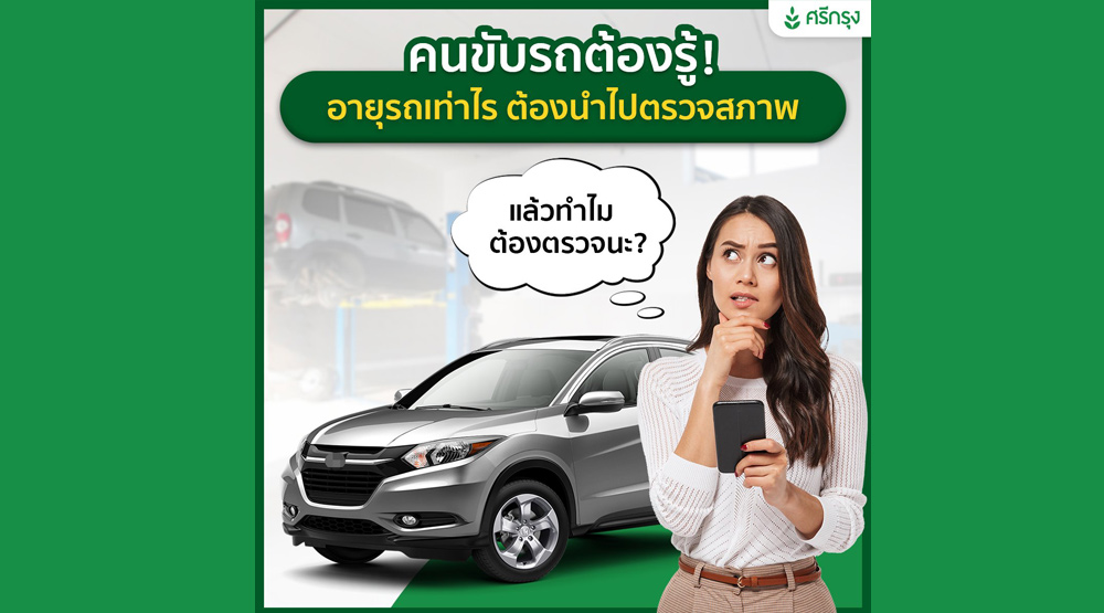 คนขับรถต้องรู้รถยนต์ที่มีอายุ 7 ปีขึ้นไป ต้องนำไปตรวจสภาพก่อนเสียภาษีประจำปี