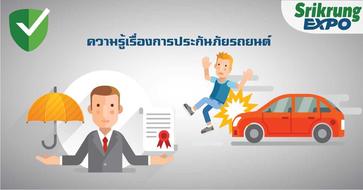 ความรู้เรื่องการประกันภัยรถยนต์