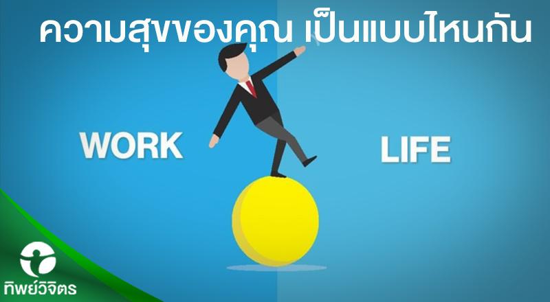 ความสมดุลของชีวิตของคุณ คืออะไร