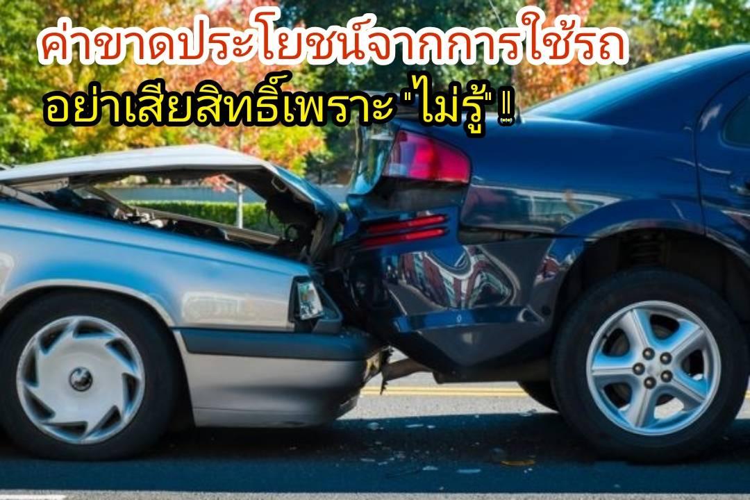 ค่าขาดประโยชน์จากการใช้รถ อย่าเสียสิทธิ์เพราะ